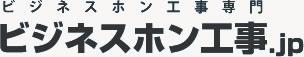 ビジネスホン工事専門 ビジネスホン工事.jp